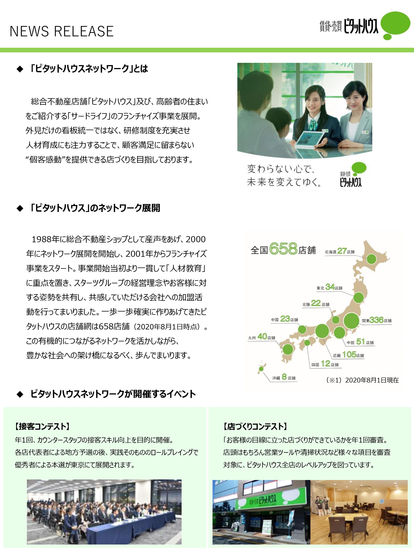 https://www.pitatnet.jp/0002.jpg
