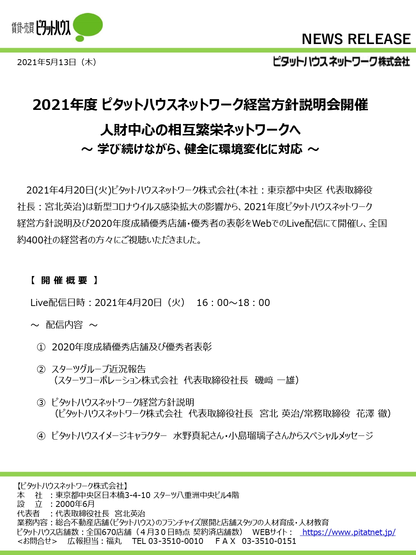 https://www.pitatnet.jp/houshin001.jpg