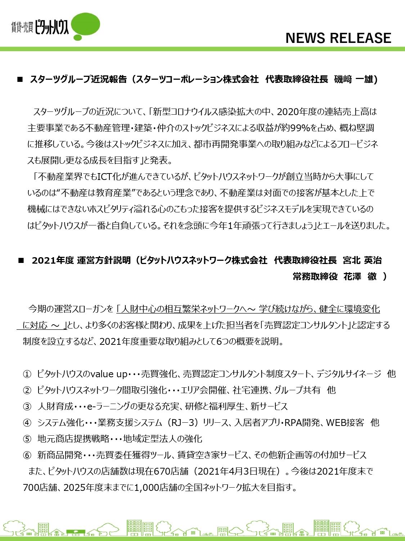 https://www.pitatnet.jp/houshin002.jpg