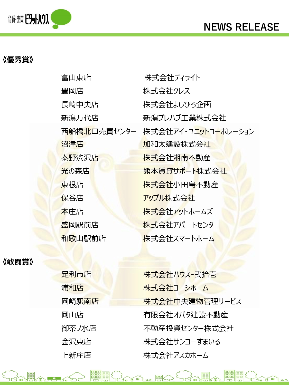 https://www.pitatnet.jp/houshin004.jpg