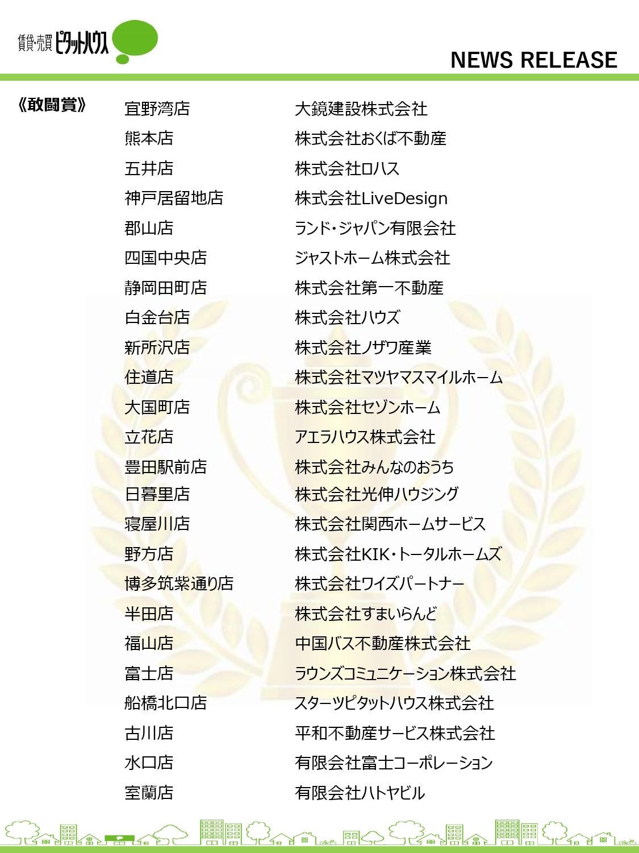 https://www.pitatnet.jp/houshin005.jpg