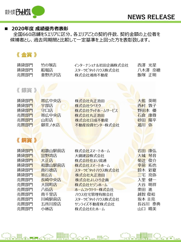 https://www.pitatnet.jp/houshin007.jpg